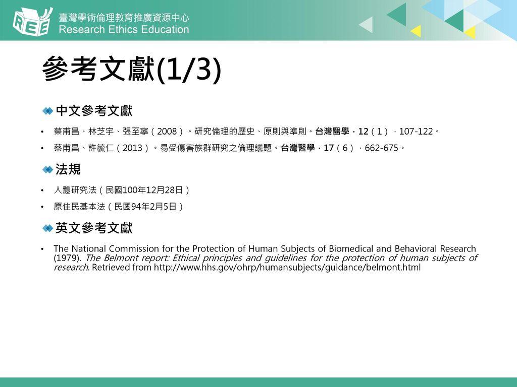 參考文獻(1/3) 中文參考文獻 法規 英文參考文獻