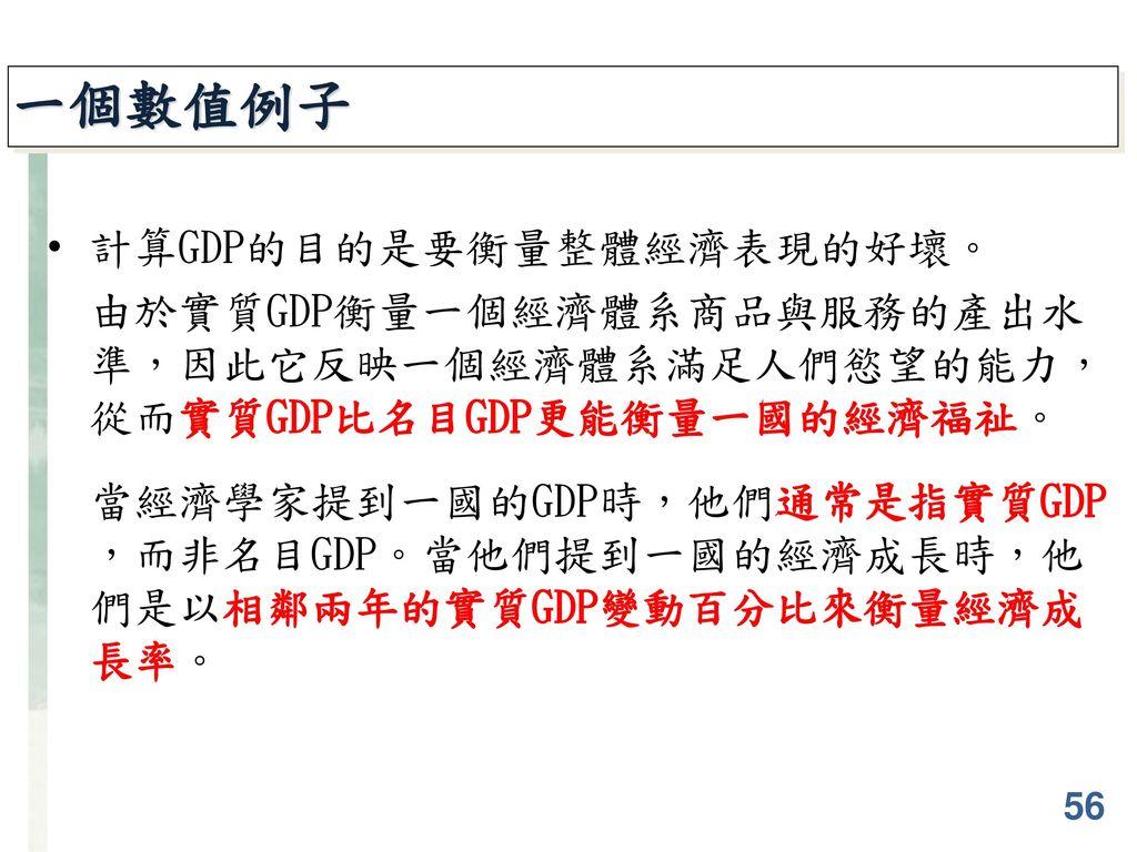 一個數值例子 計算GDP的目的是要衡量整體經濟表現的好壞。