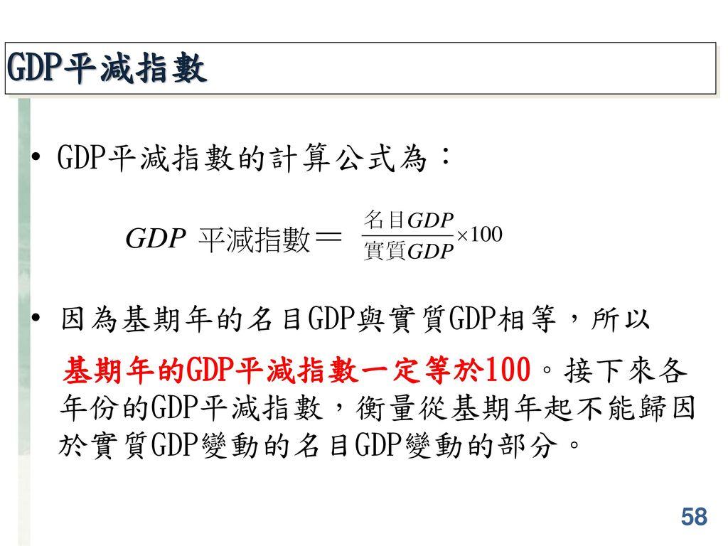 GDP平減指數 GDP平減指數的計算公式為: 因為基期年的名目GDP與實質GDP相等,所以