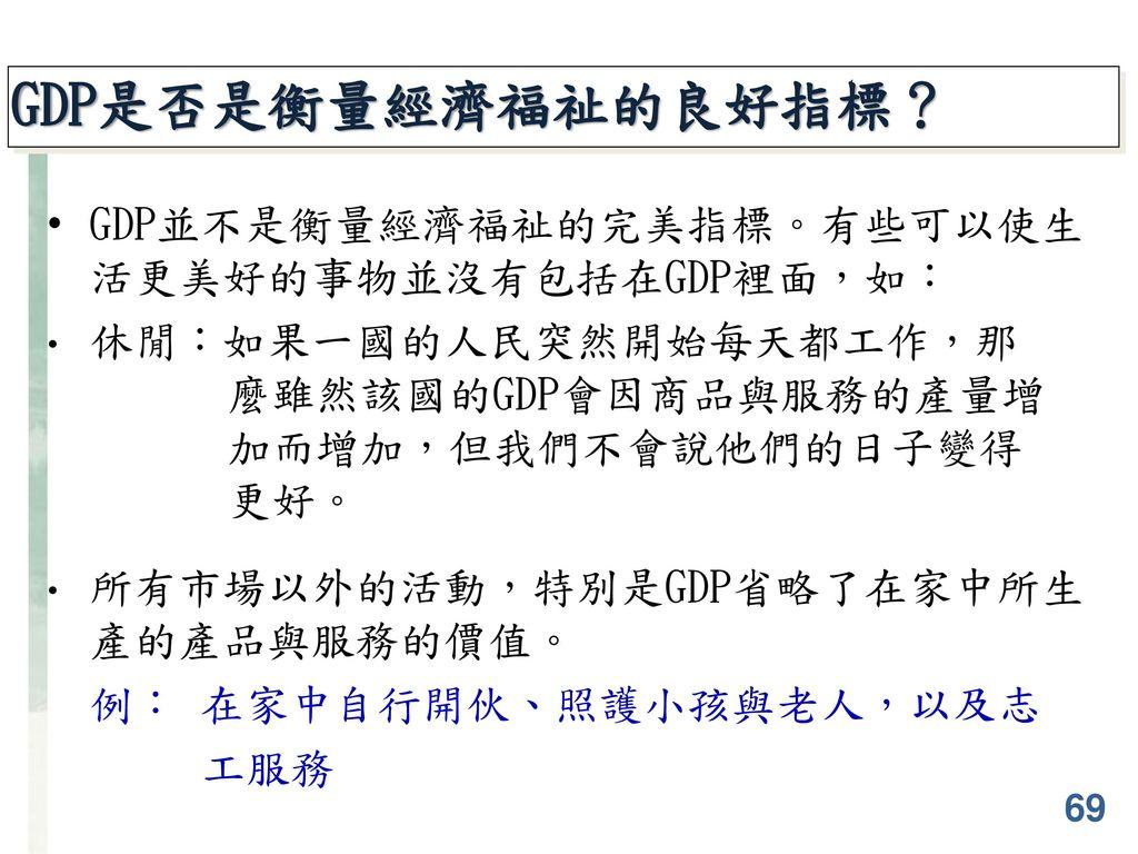 GDP是否是衡量經濟福祉的良好指標? GDP並不是衡量經濟福祉的完美指標。有些可以使生活更美好的事物並沒有包括在GDP裡面,如: