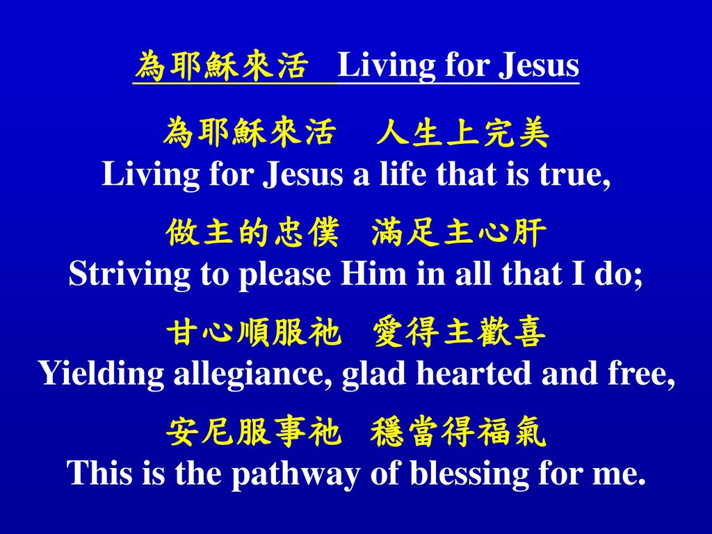 Living for Jesus a life that is true, 做主的忠僕 滿足主心肝