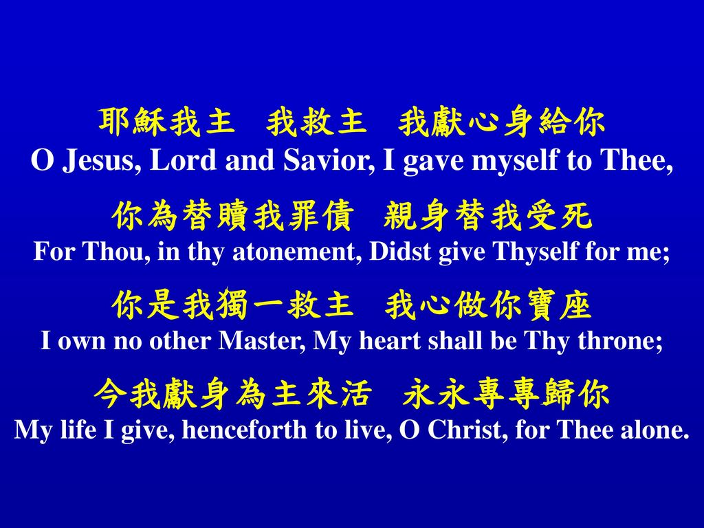 My life I give, henceforth to live, O Christ, for Thee alone.