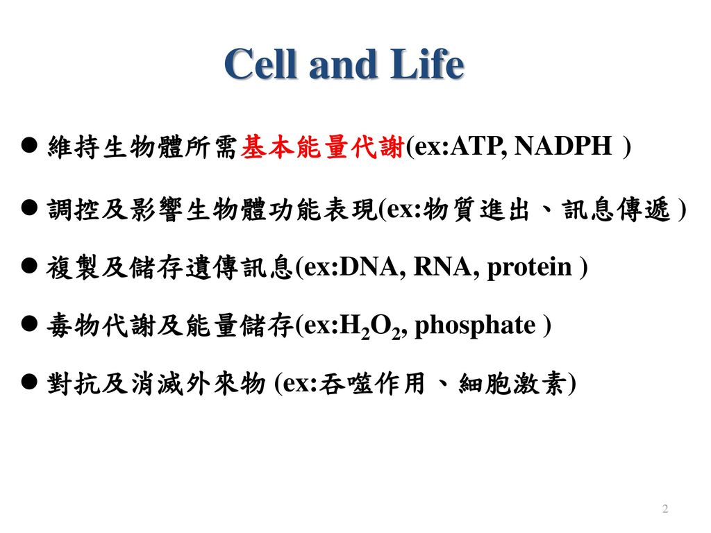 Cell and Life 維持生物體所需基本能量代謝(ex:ATP, NADPH )