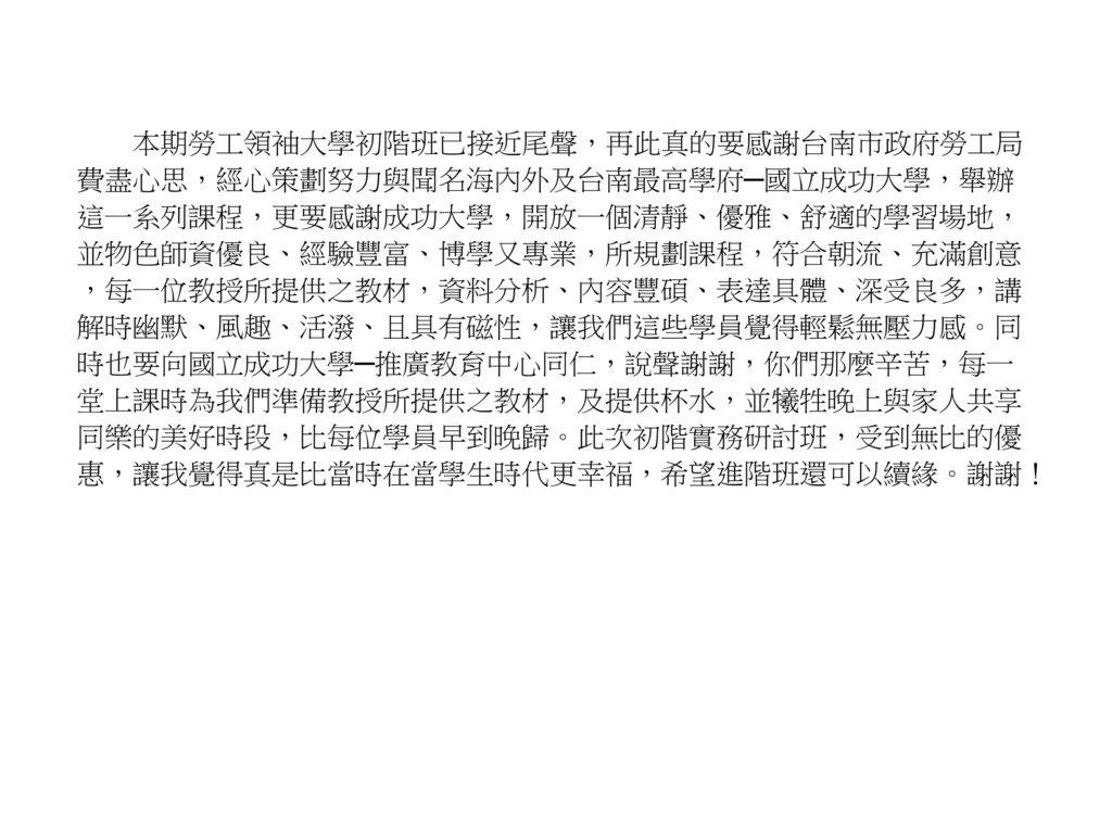 本期勞工領袖大學初階班已接近尾聲,再此真的要感謝台南市政府勞工局