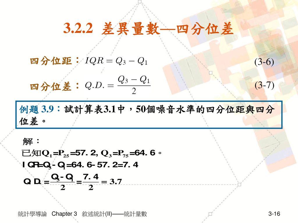 3.2.2 差異量數—四分位差 四分位距: 四分位差: (3-6) (3-7)
