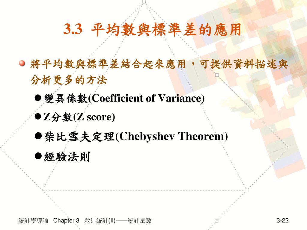 3.3 平均數與標準差的應用 柴比雪夫定理(Chebyshev Theorem) 經驗法則