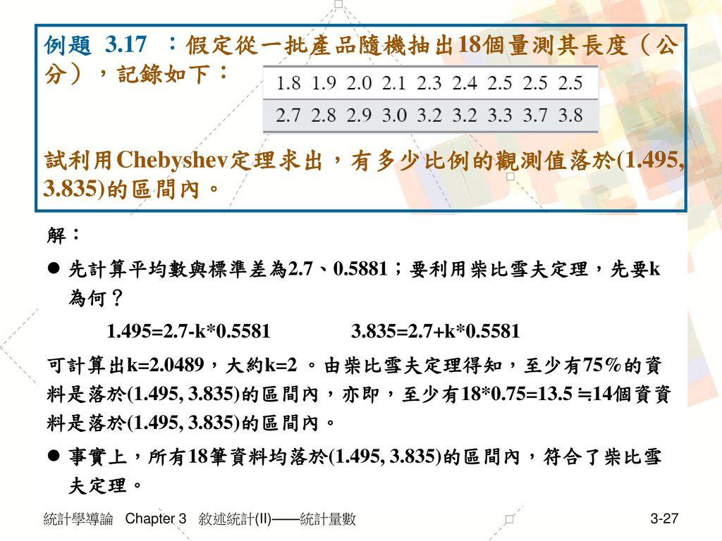 例題 3. 17 :假定從一批產品隨機抽出18個量測其長度(公分),記錄如下: 試利用Chebyshev定理求出,有多少比例的觀測值落於(1