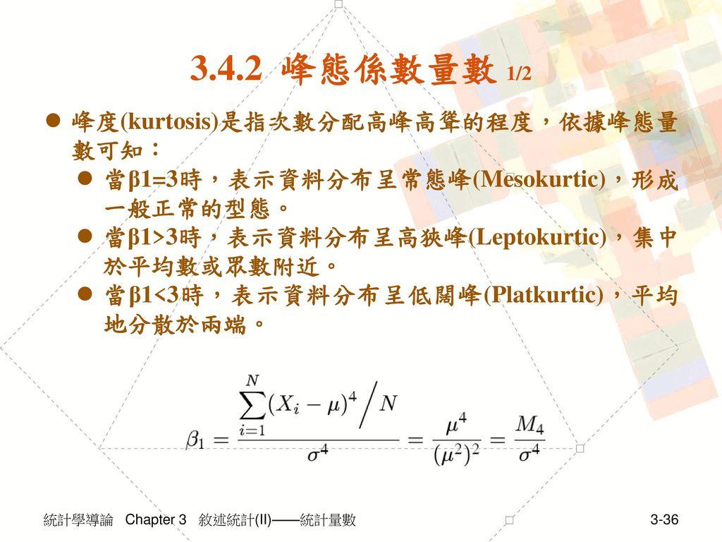 3.4.2 峰態係數量數 1/2 峰度(kurtosis)是指次數分配高峰高聳的程度,依據峰態量數可知: