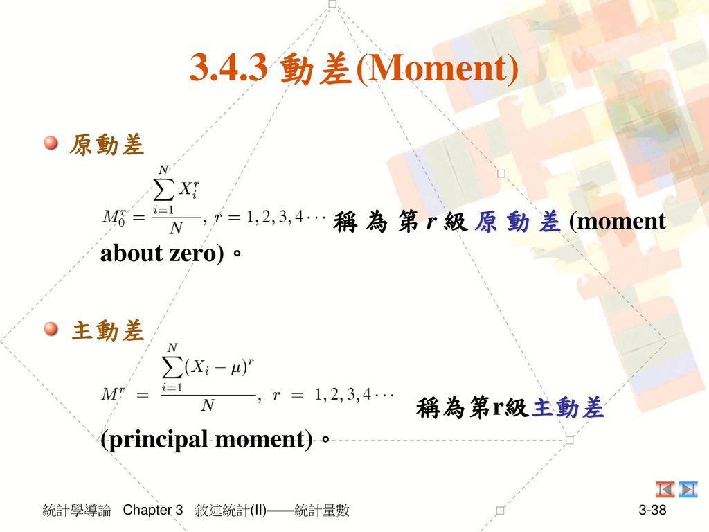 3.4.3 動差(Moment) 原動差 稱為第r級原動差(moment about zero)。 主動差