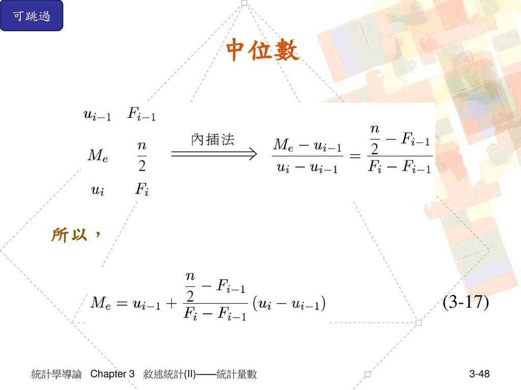 可跳過 中位數 所以, (3-17) 統計學導論 Chapter 3 敘述統計(II)——統計量數