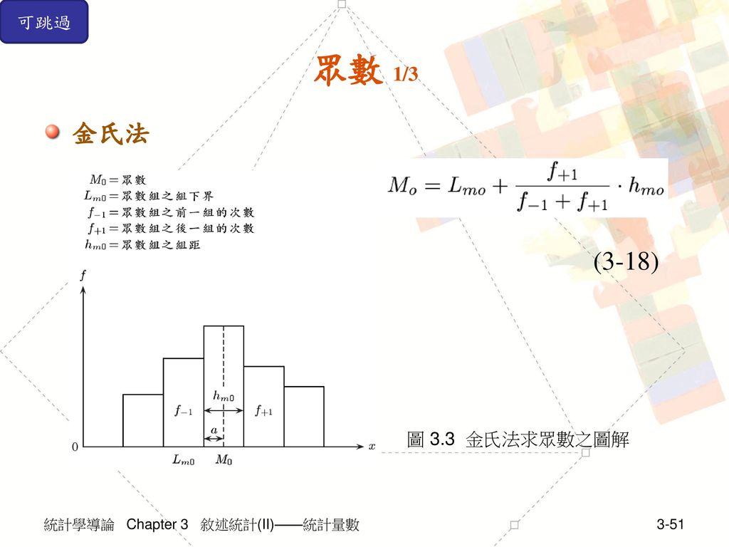 可跳過 眾數 1/3 金氏法 (3-18) 圖 3.3 金氏法求眾數之圖解 統計學導論 Chapter 3 敘述統計(II)——統計量數