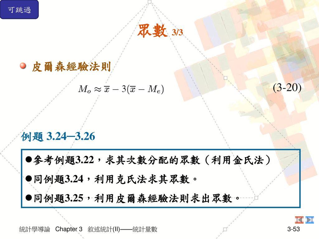 眾數 3/3 皮爾森經驗法則 (3-20) 例題 3.24─3.26 參考例題3.22,求其次數分配的眾數(利用金氏法)