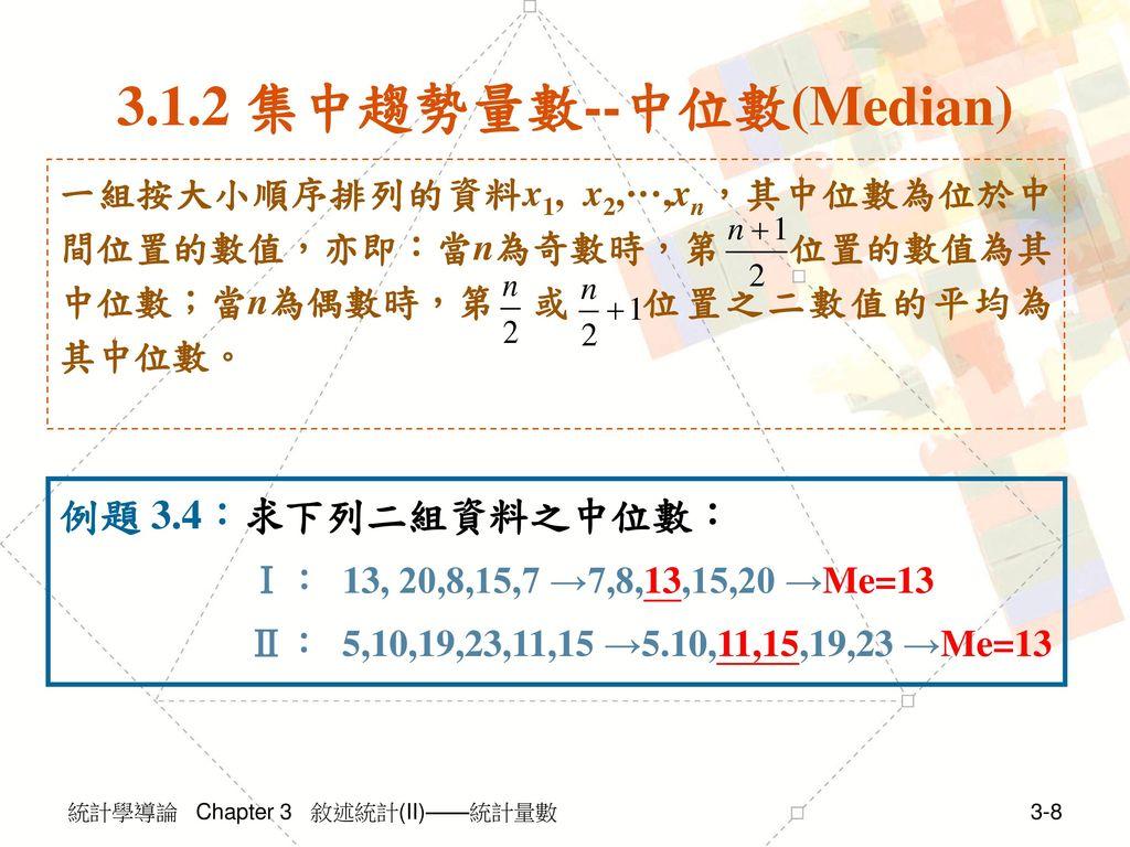 3.1.2 集中趨勢量數--中位數(Median) 例題 3.4:求下列二組資料之中位數: