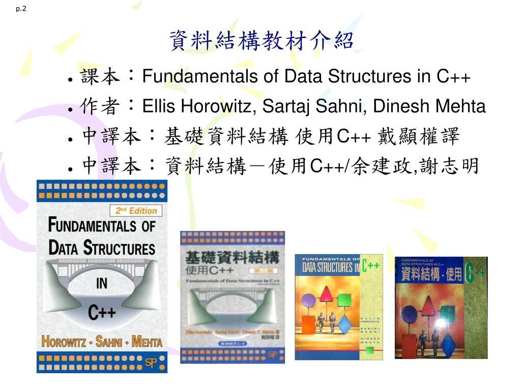 資料結構教材介紹 課本:Fundamentals of Data Structures in C++