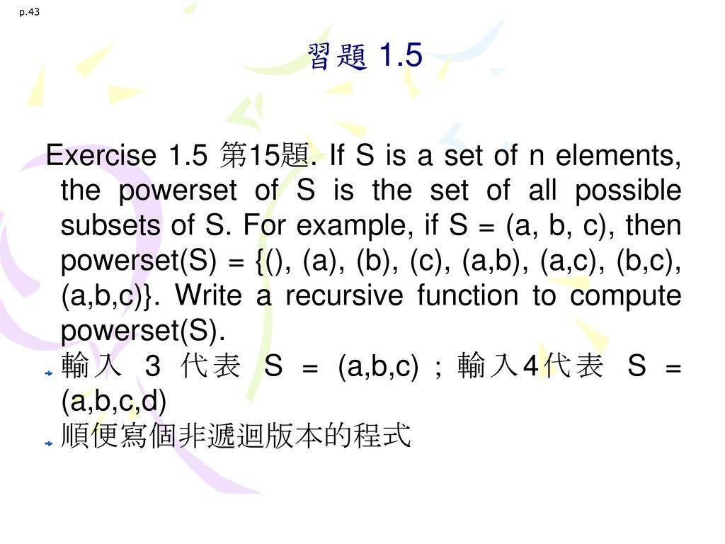 p.43 習題 1.5.