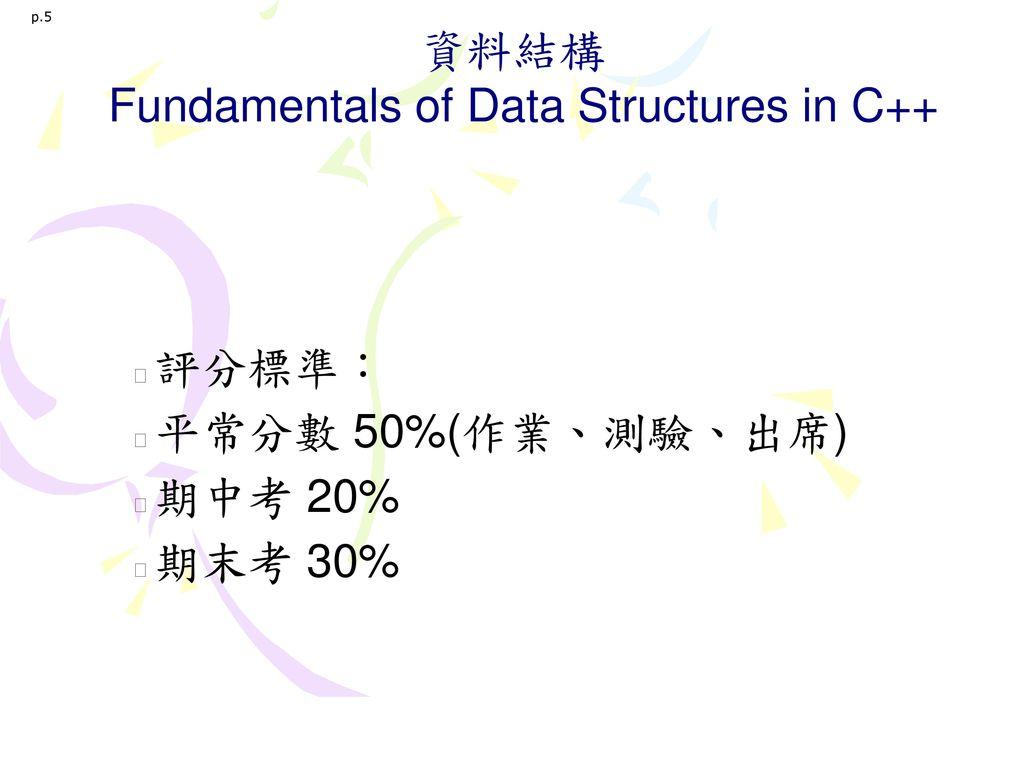 資料結構 Fundamentals of Data Structures in C++