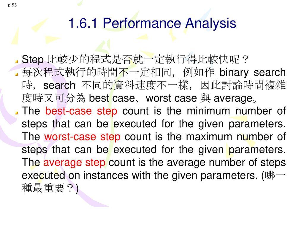 1.6.1 Performance Analysis Step 比較少的程式是否就一定執行得比較快呢?