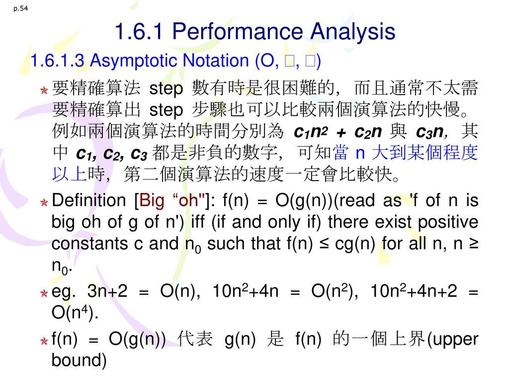 1.6.1 Performance Analysis 1.6.1.3 Asymptotic Notation (O, , )