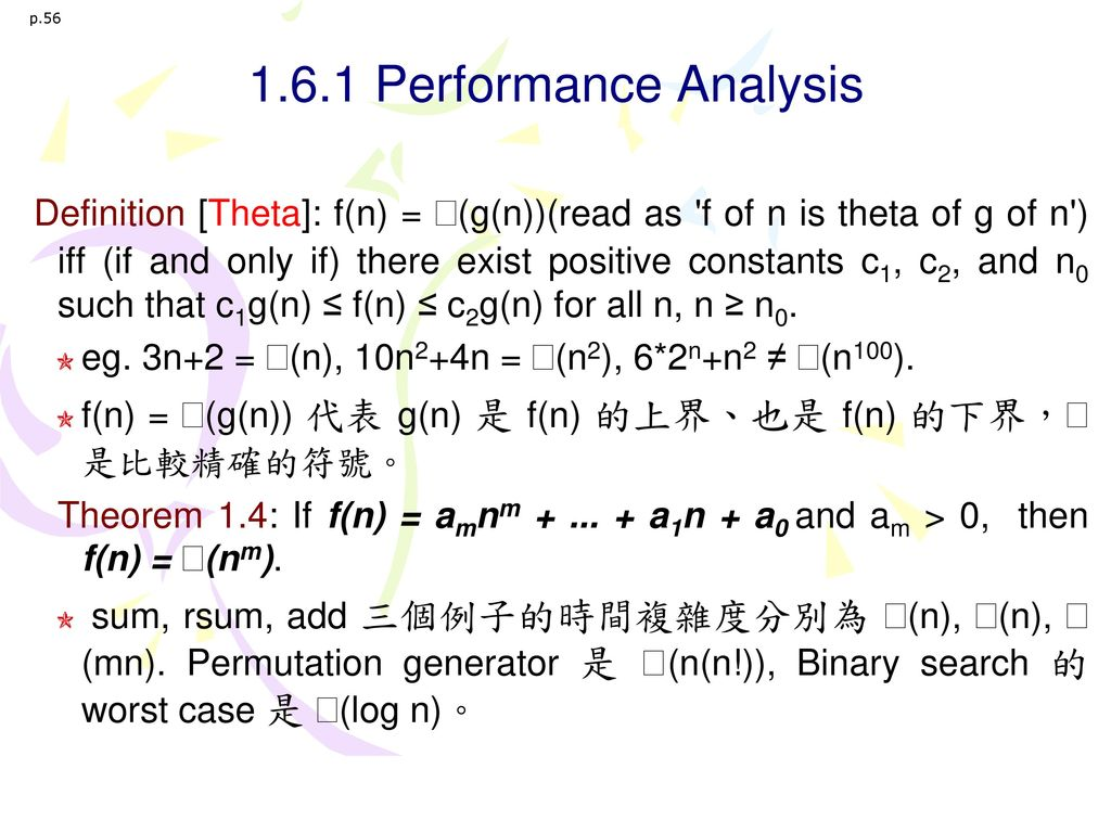 p.56 1.6.1 Performance Analysis.