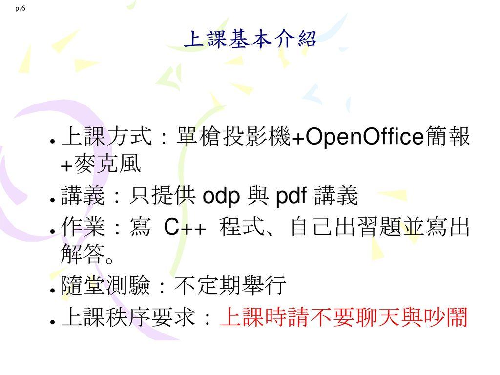 上課方式:單槍投影機+OpenOffice簡報 +麥克風 講義:只提供 odp 與 pdf 講義