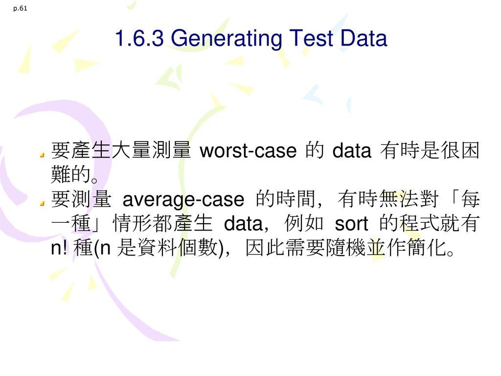 1.6.3 Generating Test Data 要產生大量測量 worst-case 的 data 有時是很困難的。