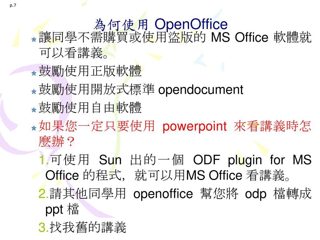 為何使用 OpenOffice 讓同學不需購買或使用盜版的 MS Office 軟體就 可以看講義。 鼓勵使用正版軟體