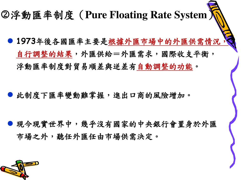 浮動匯率制度(Pure Floating Rate System)
