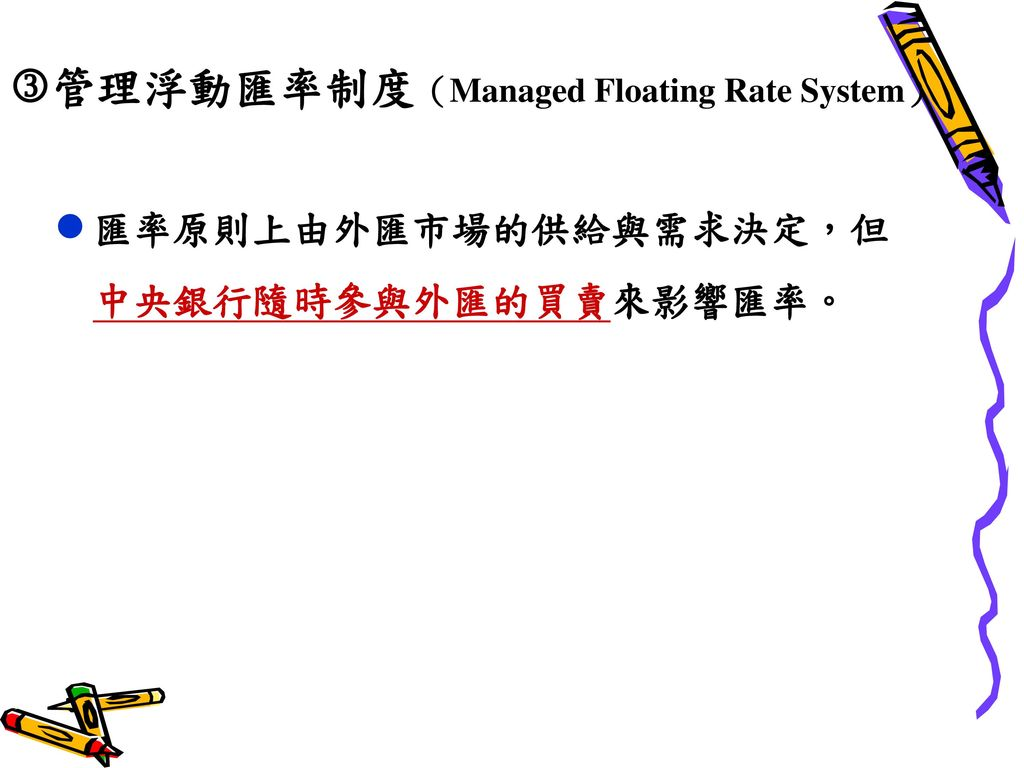 管理浮動匯率制度(Managed Floating Rate System)