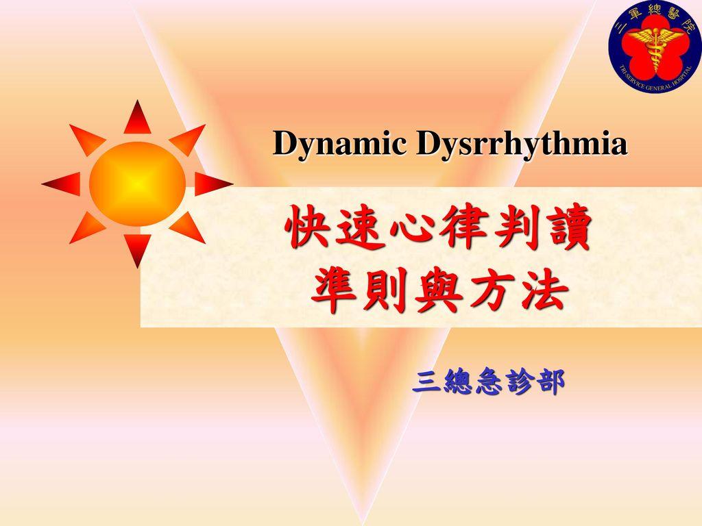 Dynamic Dysrrhythmia 快速心律判讀準則與方法 三總急診部