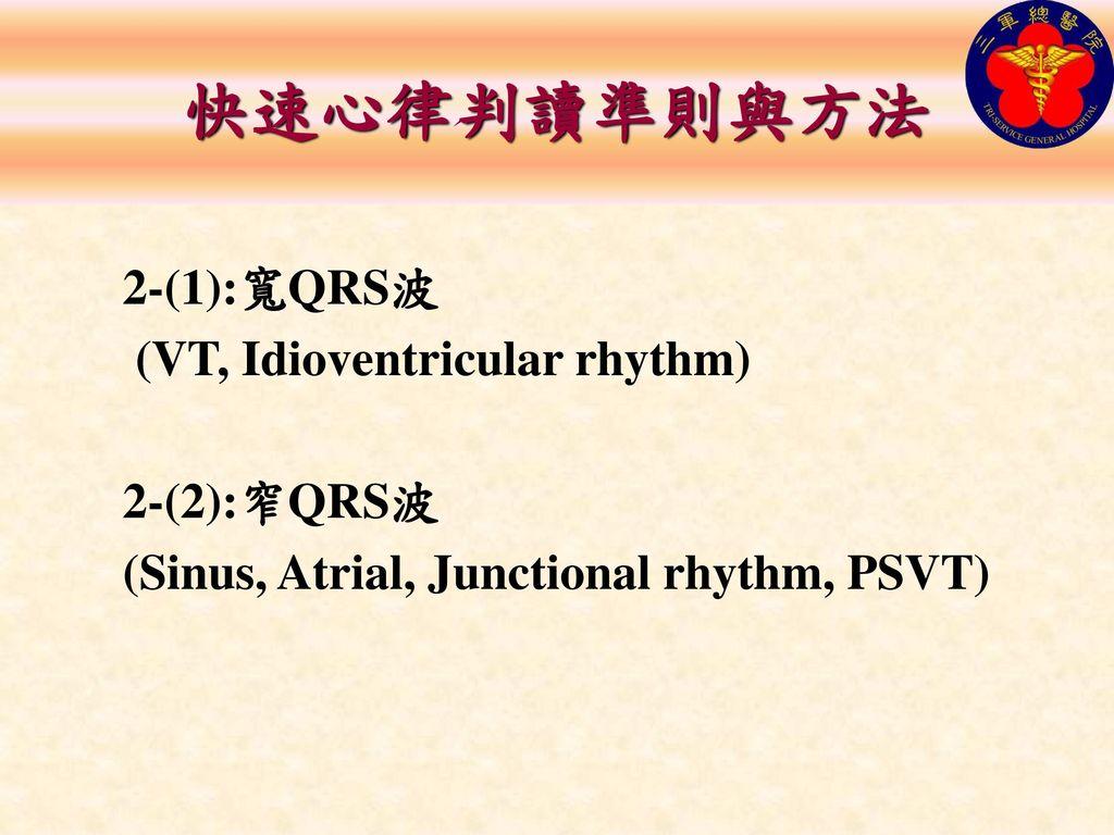 快速心律判讀準則與方法 2-(1):寬QRS波 (VT, Idioventricular rhythm) 2-(2):窄QRS波
