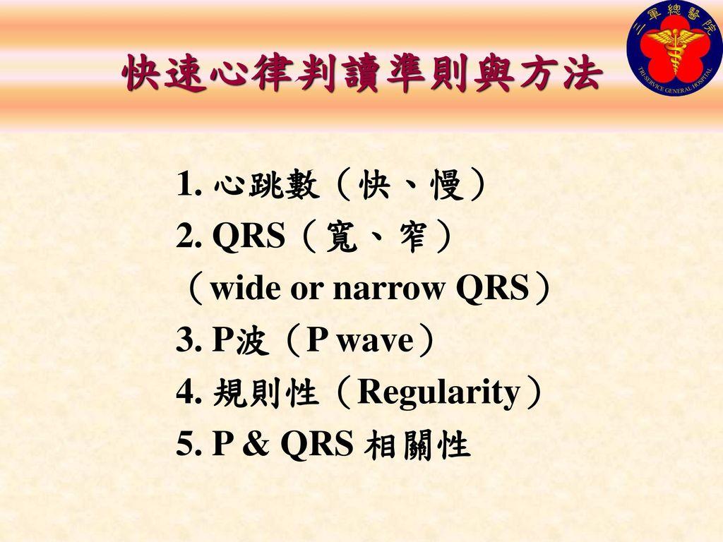 快速心律判讀準則與方法 1. 心跳數(快、慢) 2. QRS(寬、窄) (wide or narrow QRS) 3. P波(P wave)