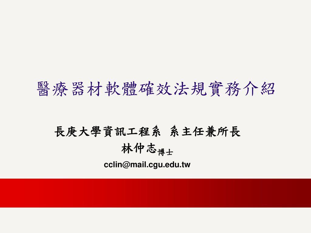 長庚大學資訊工程系 系主任兼所長 林仲志博士 cclin@mail.cgu.edu.tw