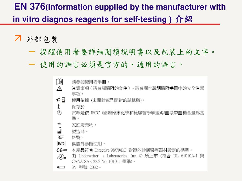 EN 376(Information supplied by the manufacturer with in vitro diagnos reagents for self-testing ) 介紹