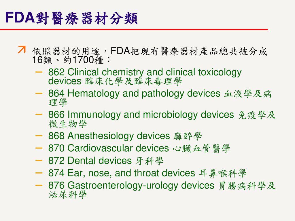FDA對醫療器材分類 依照器材的用途,FDA把現有醫療器材產品總共被分成16類、約1700種: