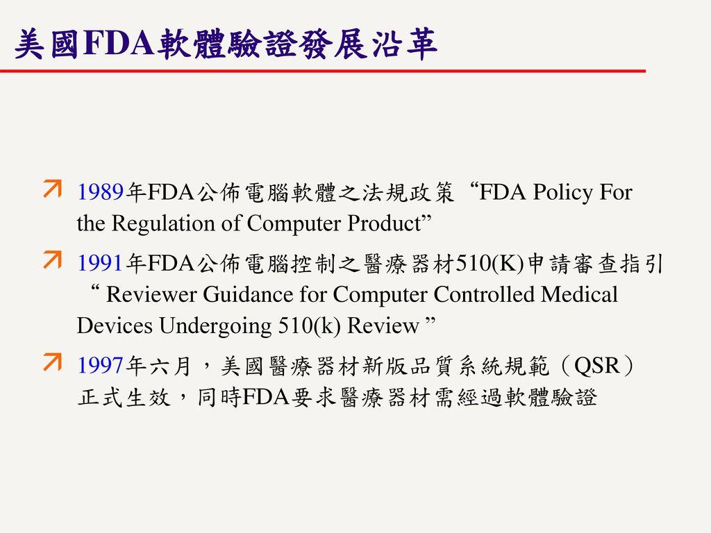 美國FDA軟體驗證發展沿革 1989年FDA公佈電腦軟體之法規政策 FDA Policy For the Regulation of Computer Product