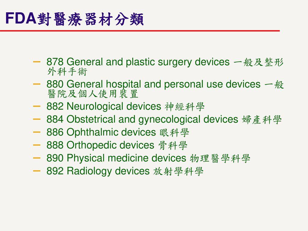 FDA對醫療器材分類 878 General and plastic surgery devices 一般及整形外科手術