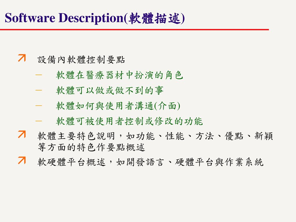 Software Description(軟體描述)