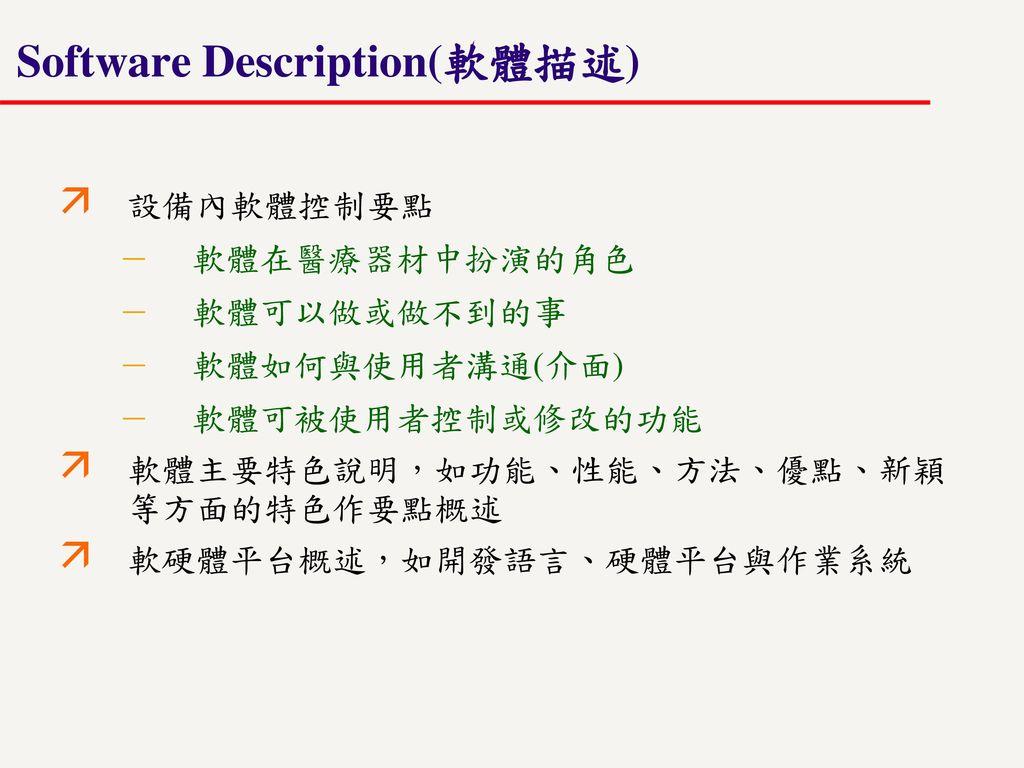 Software Description(軟體描述)