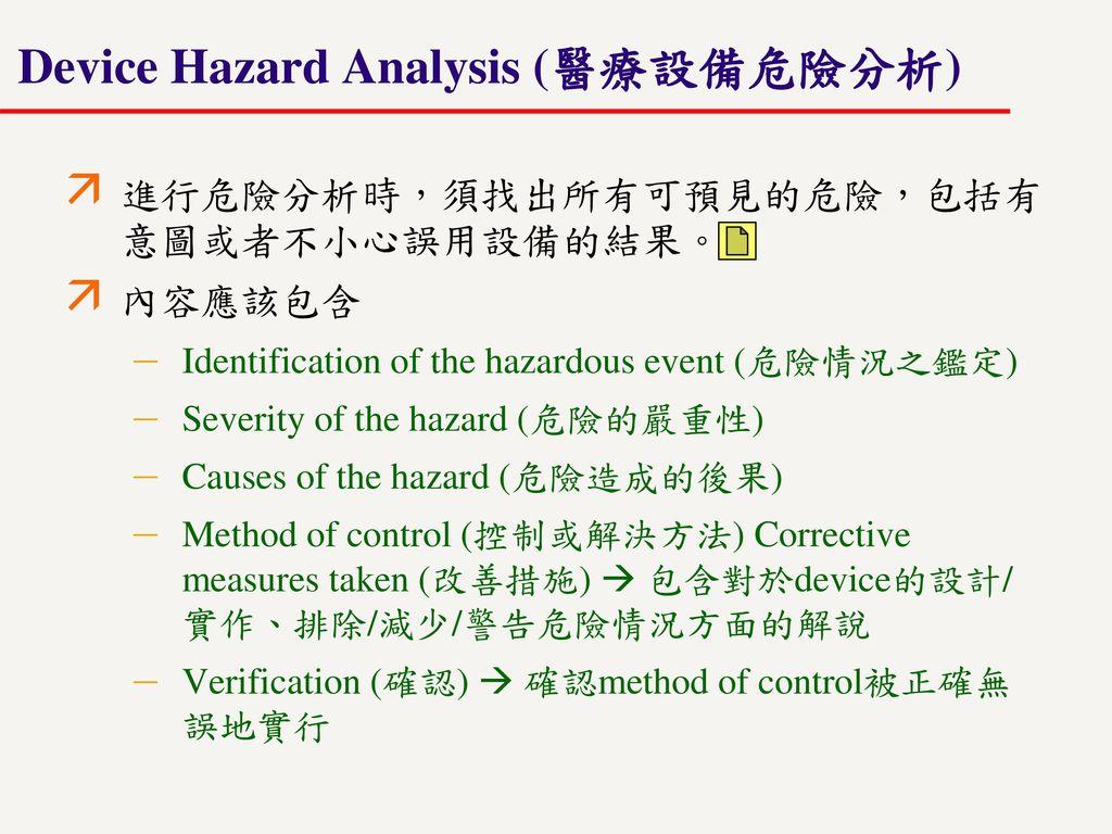 Device Hazard Analysis (醫療設備危險分析)