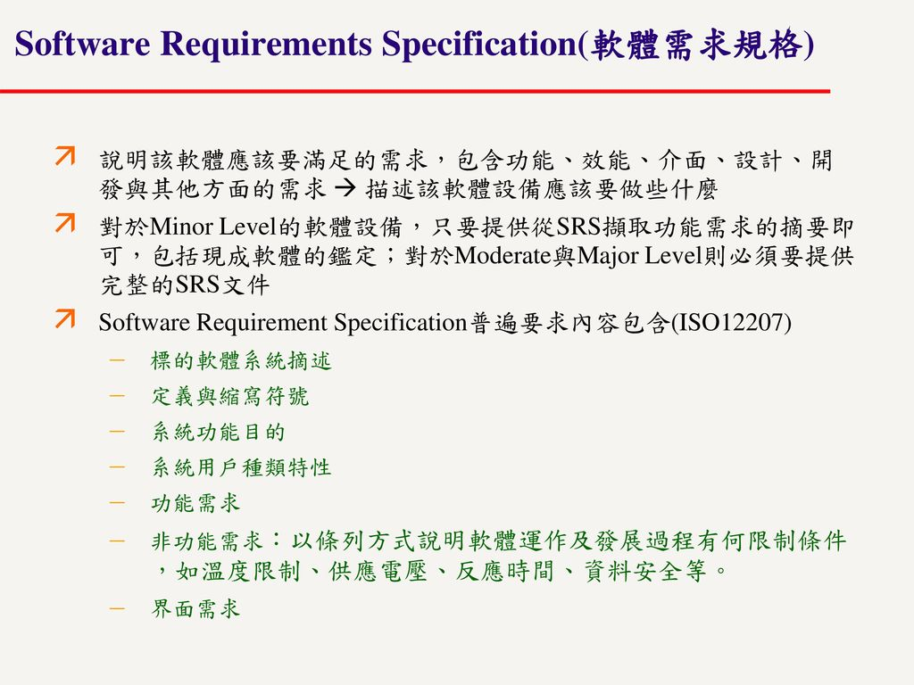 Software Requirements Specification(軟體需求規格)