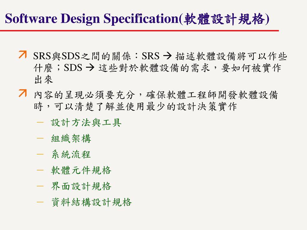Software Design Specification(軟體設計規格)