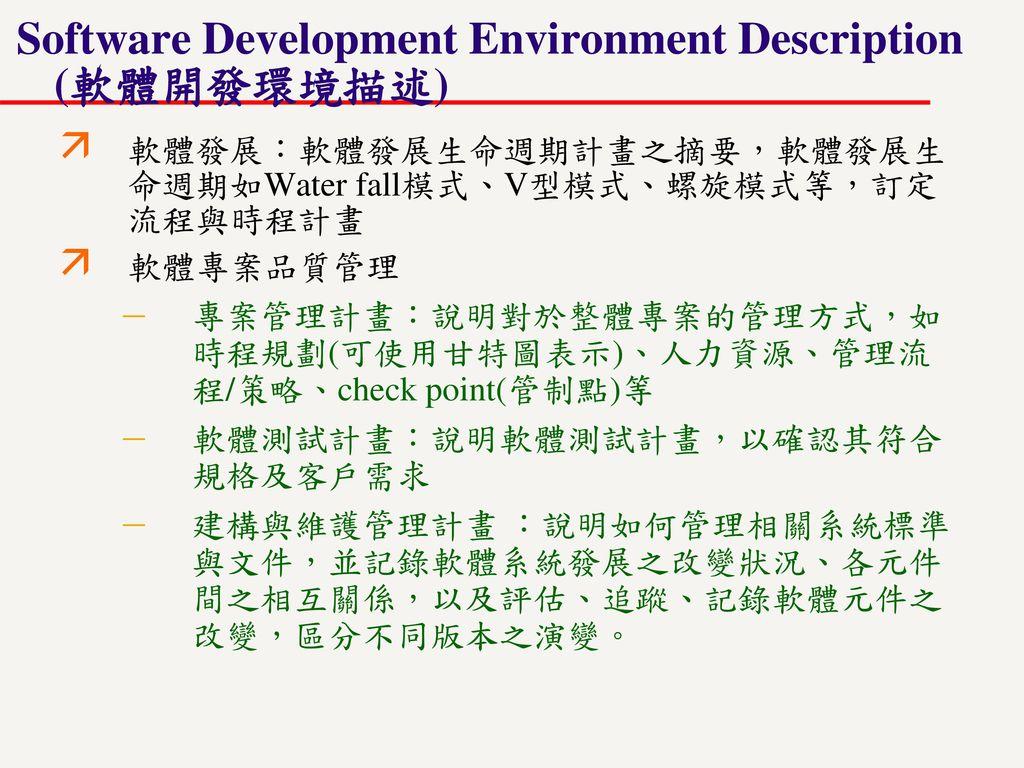 Software Development Environment Description (軟體開發環境描述)