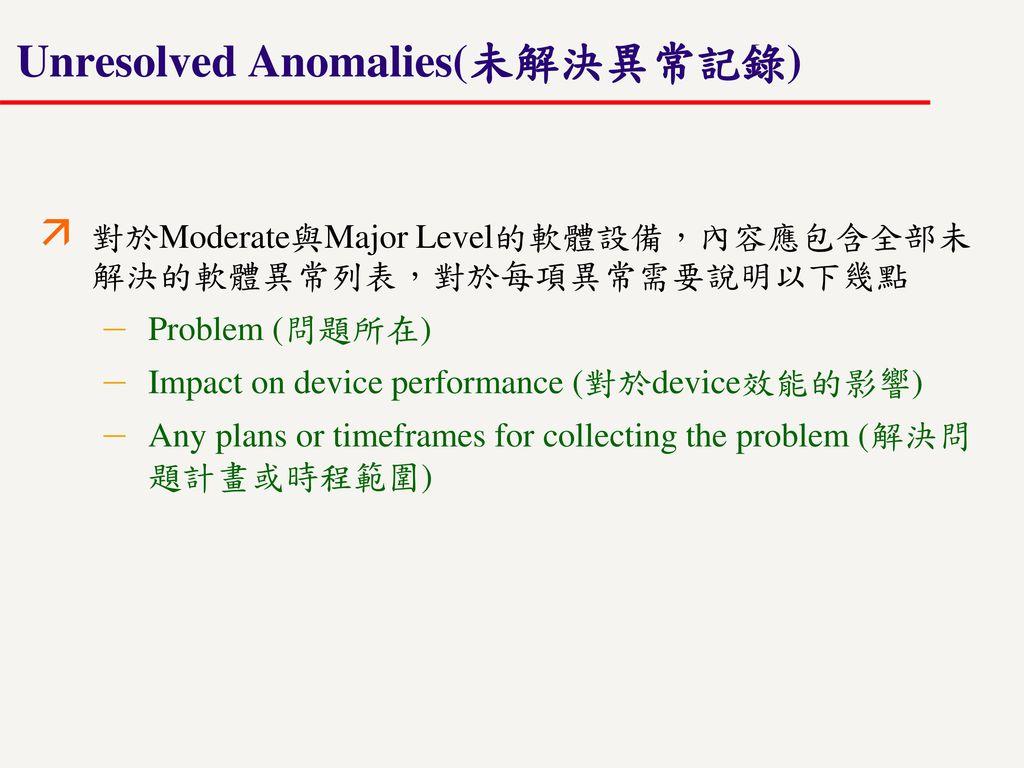 Unresolved Anomalies(未解決異常記錄)