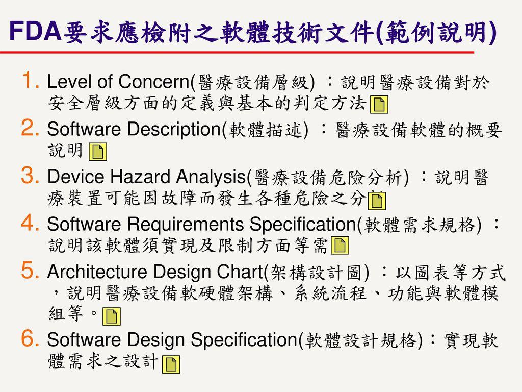 FDA要求應檢附之軟體技術文件(範例說明)
