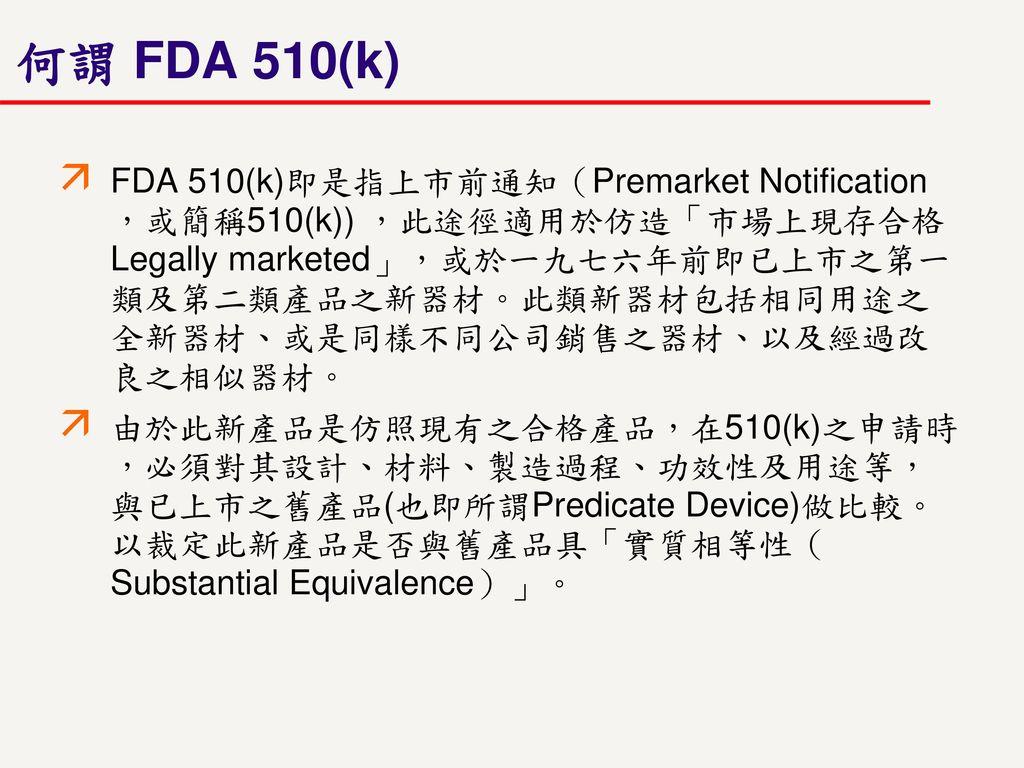 何謂 FDA 510(k)