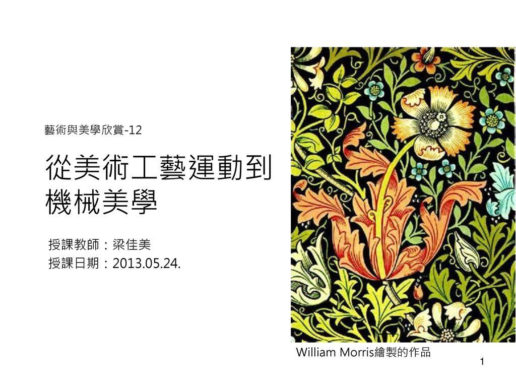 藝術與美學欣賞-12 從美術工藝運動到 機械美學