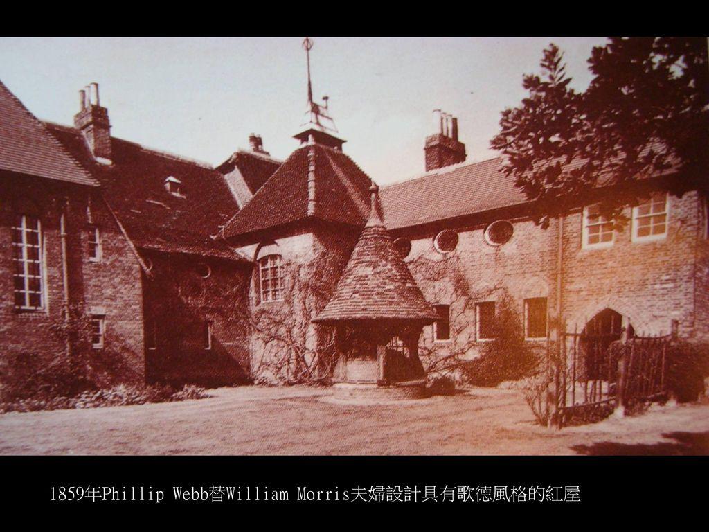 1859年Phillip Webb替William Morris夫婦設計具有歌德風格的紅屋