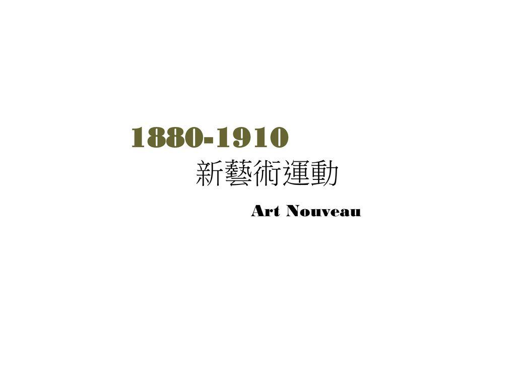 1880-1910 新藝術運動 Art Nouveau