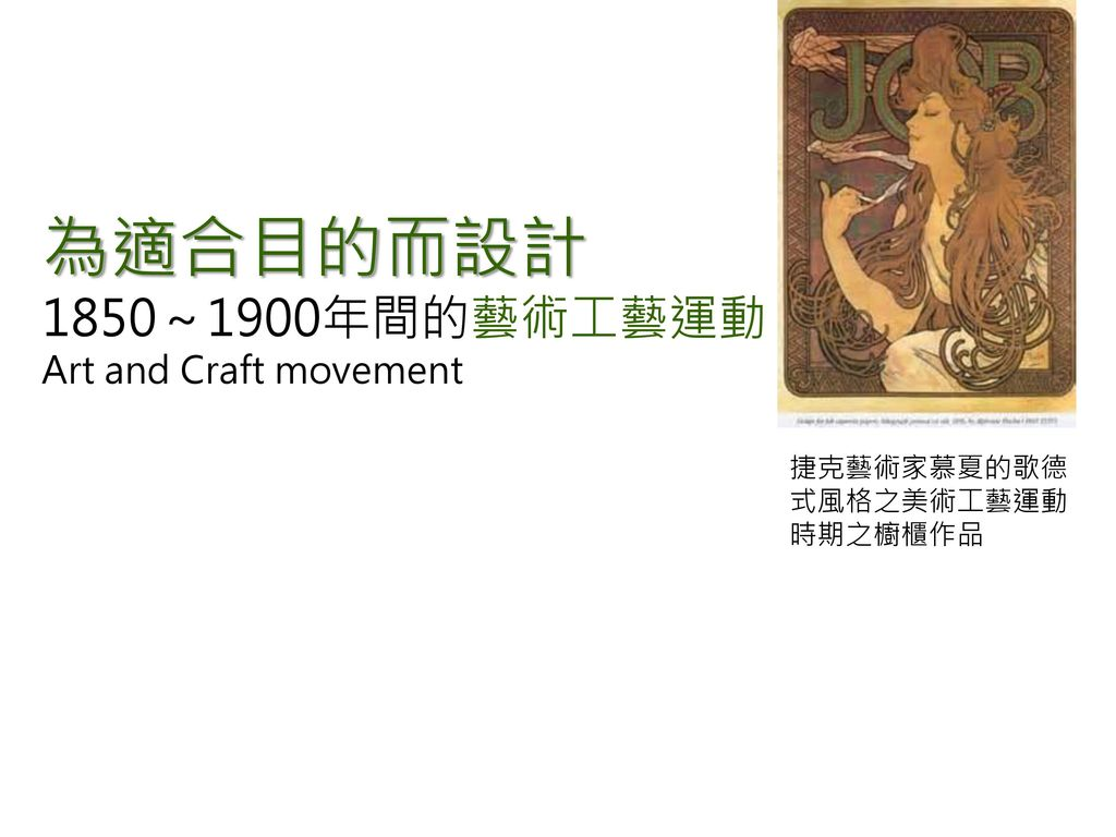 為適合目的而設計 1850~1900年間的藝術工藝運動 Art and Craft movement