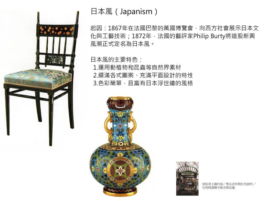 日本風(Japanism) 起因:1867年在法國巴黎的萬國博覽會,向西方社會展示日本文